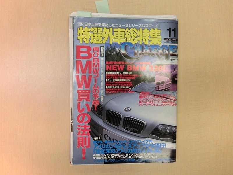 1998年の雑誌