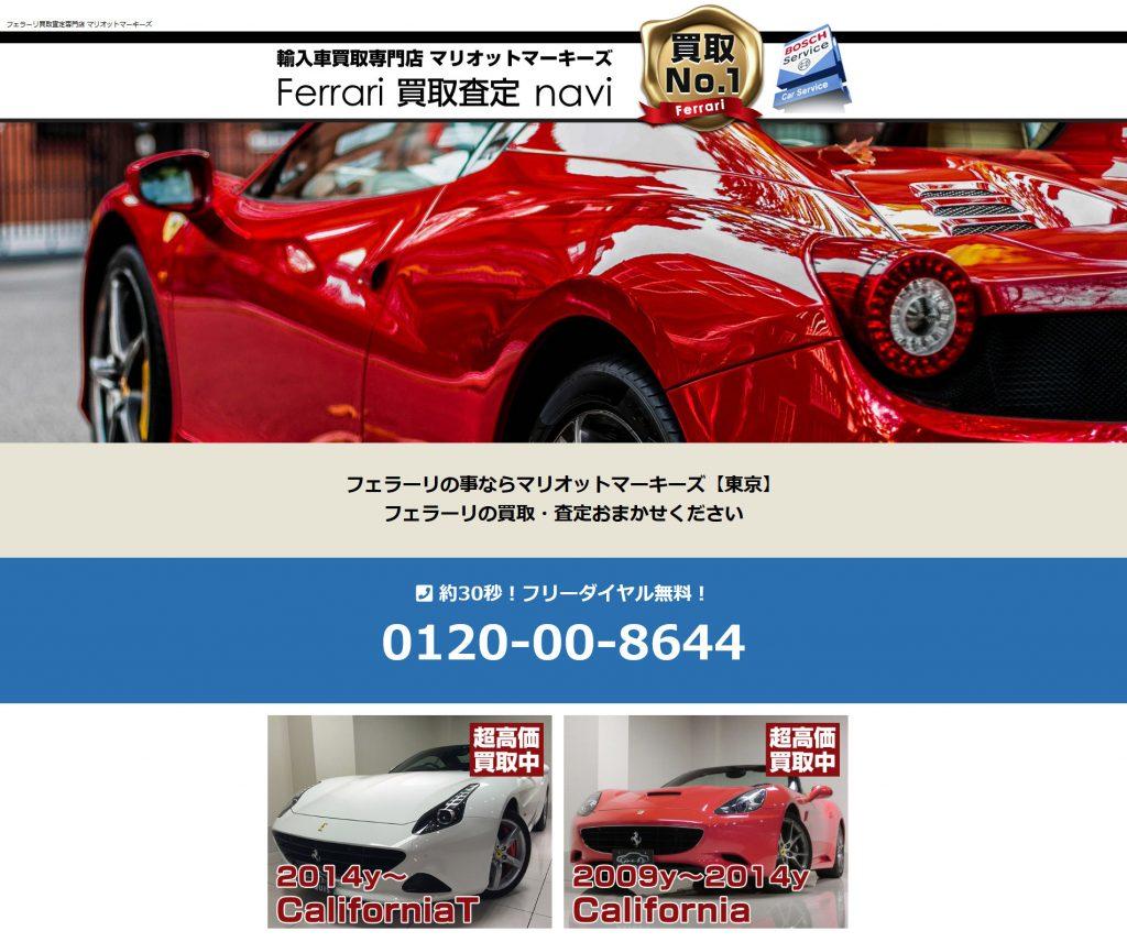 フェラーリ買取サイト