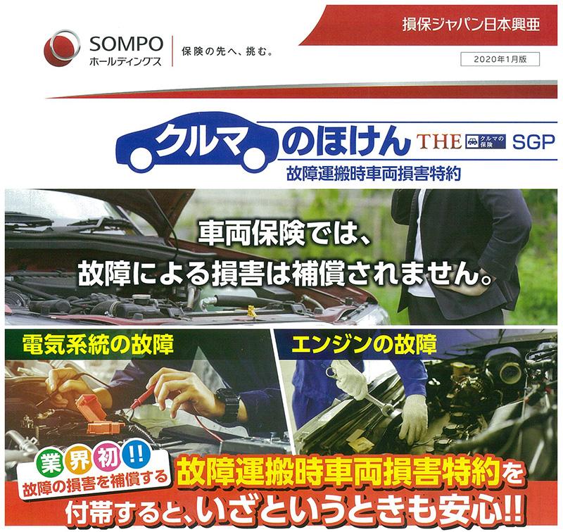 損害保険ジャパン故障運搬時車両損害特約