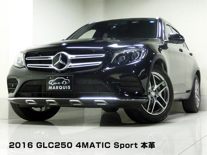 メルセデスベンツ GLC250 4MATIC Sport 本革 D車 ブラック 全席シートヒーター