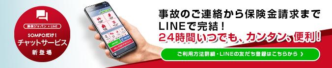 損保ジャパンLINEチャット