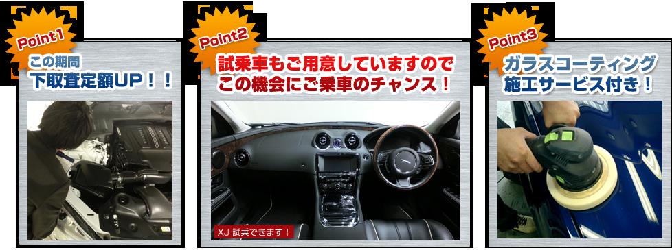 ジャガーXJ X351 中古車 プレミアムキャンペーン