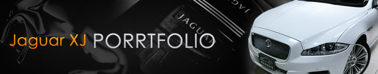 ジャガーXJポートフォリオ在庫情報