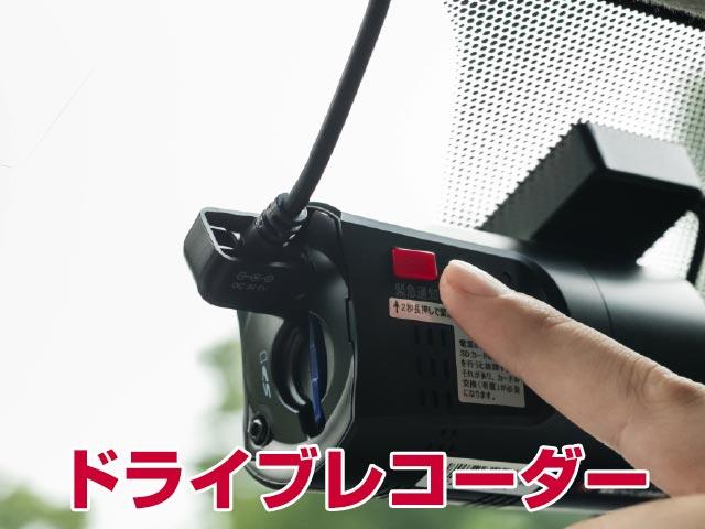 ドライブレコーダー 取付サービス
