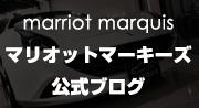 マリオットマーキーズブログ