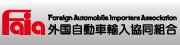 Faia外国自動車輸入協同組合
