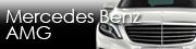 メルセデスベンツ・AMG新車