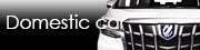 ドメスティックカー新車