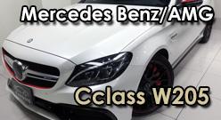 cclass w205