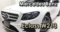 eclass w213