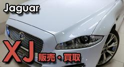 ジャガーXJ専門ページ