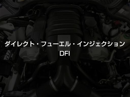 DFI ダイレクト・フューエル・インジェクション
