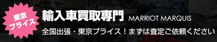 輸入車買取専門 東京プライス!