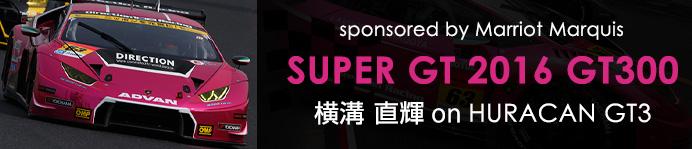 スーパーGT300 2016ランボルギーニウラカン