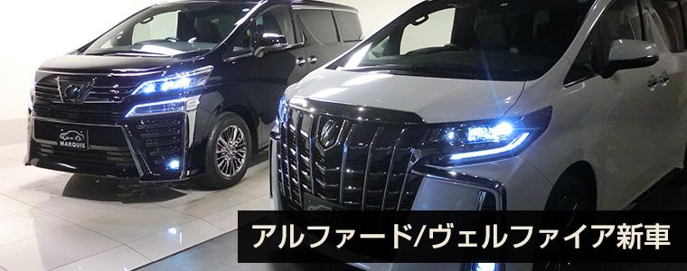 トヨタ アルファード/ヴェルファイア新車販売 購入 低金利ローン